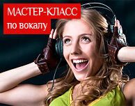 МАСТЕР-КЛАСС по вокалу http://opresents.ru/magazin?mode=product&product_id=13161621